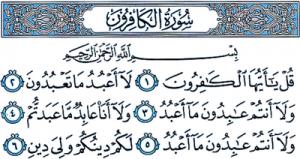 Surah Al-Kaafiroon