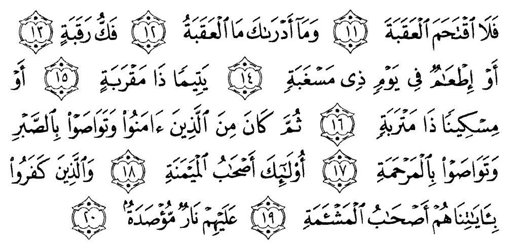 alquran-surat-al-balad-ayat-11-20