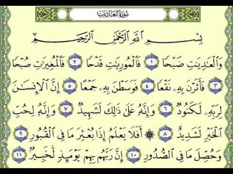 Surah Al 'Adiyat